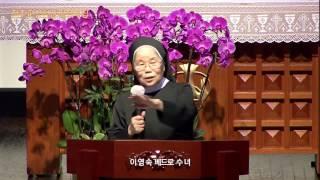 삼성산피정의집이영숙베드로수녀