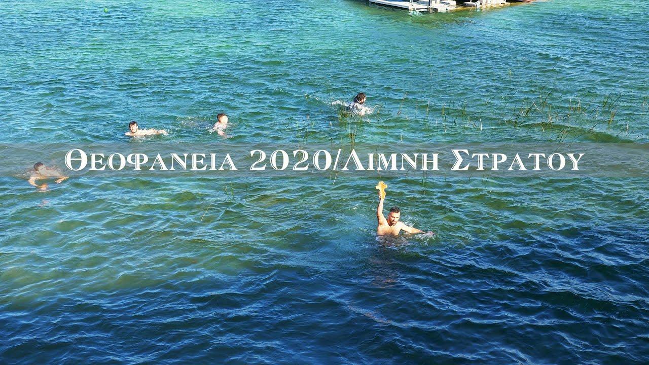 Θεοφάνεια 2020:Αγιασμός υδάτων στη λίμνη Στράτου
