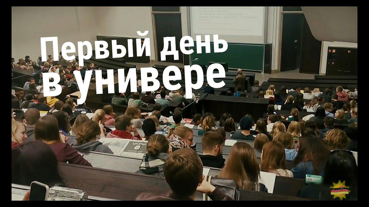 Семестры в университете обучение на категорию а1 украина