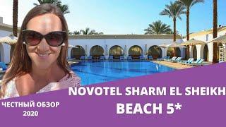 Обзор отеля Novotel Beach 5 Шарм Эль Шейх Египет 2020