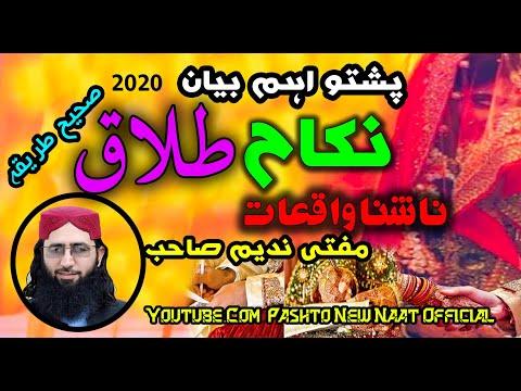 talaq-ao-nikah-new-bayan-|-mufti-nadeem-saib-2020-|-pashto-new-bayan-part#171