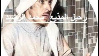 وفاة المذيع محمد الرشيد