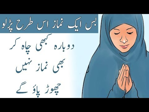 How To Concentration In Salah - Hamza Javed