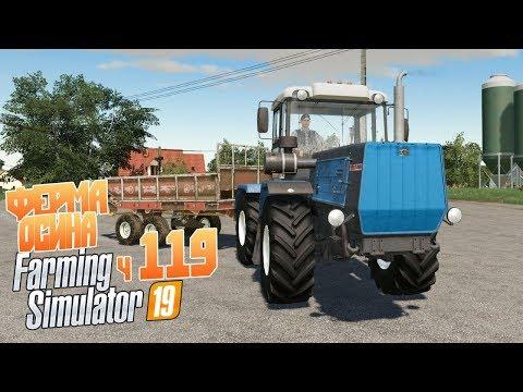 Зачем мы разрушили маслобойню? - ч119 Farming Simulator 19
