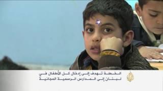 بدء العام الدراسي في لبنان بخطة لإنهاء التسرب المدرسي