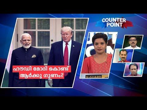 ഹൗഡി മോദി എന്തിനു വേണ്ടി ? ആര്ക്കു ഗുണം? |Counter Point | Manorama News