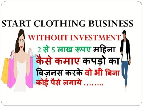 Start Clothing Business With My Dream Store  II  Zero Investment Required