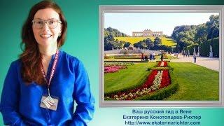 Обзорные экскурсии в Вене, русские гиды в Вене: Екатерина Конотопцева-Рихтер(, 2014-07-13T16:12:59.000Z)