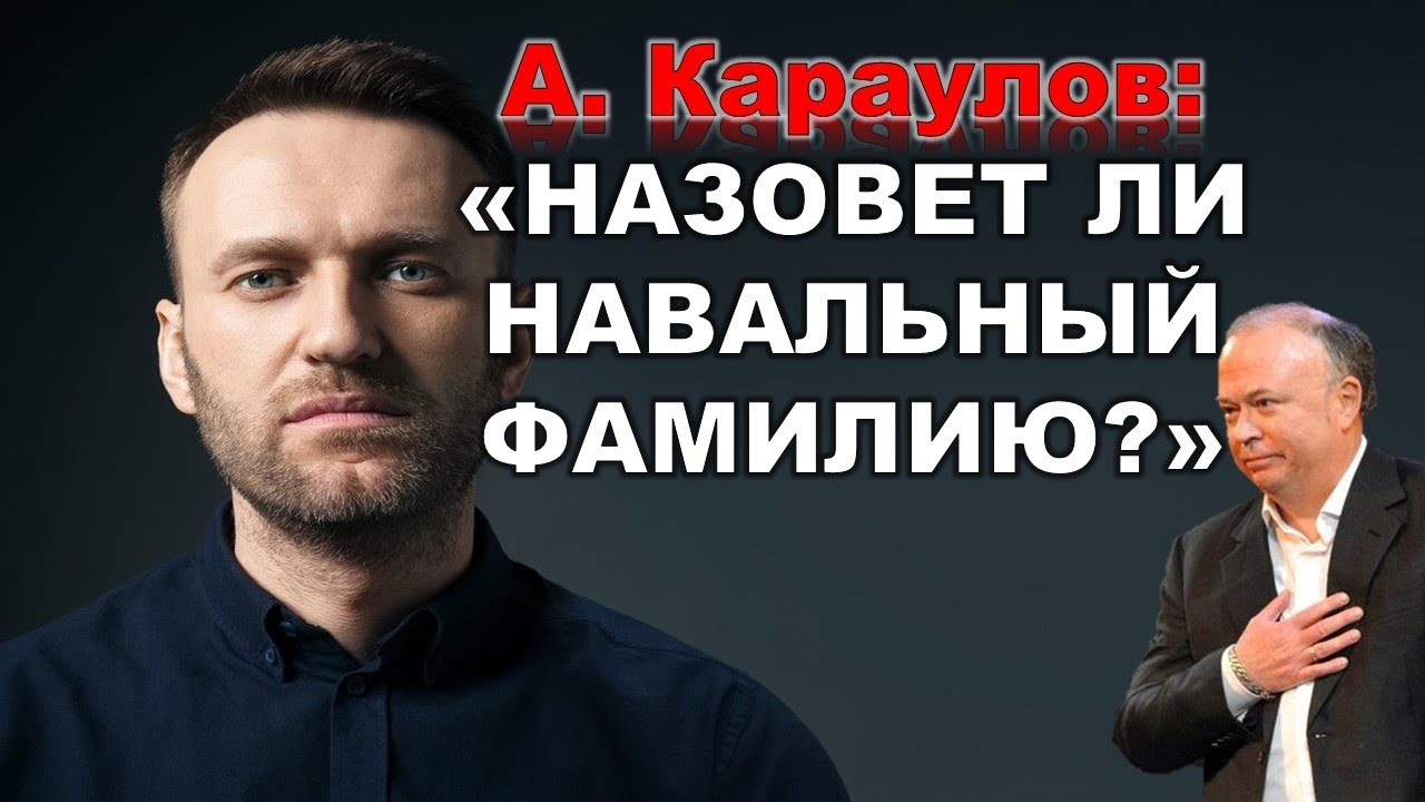 Караулов: