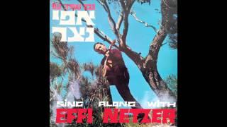 Anu Neheye Hareshonim   - Sing Along Israeli Folk Songs