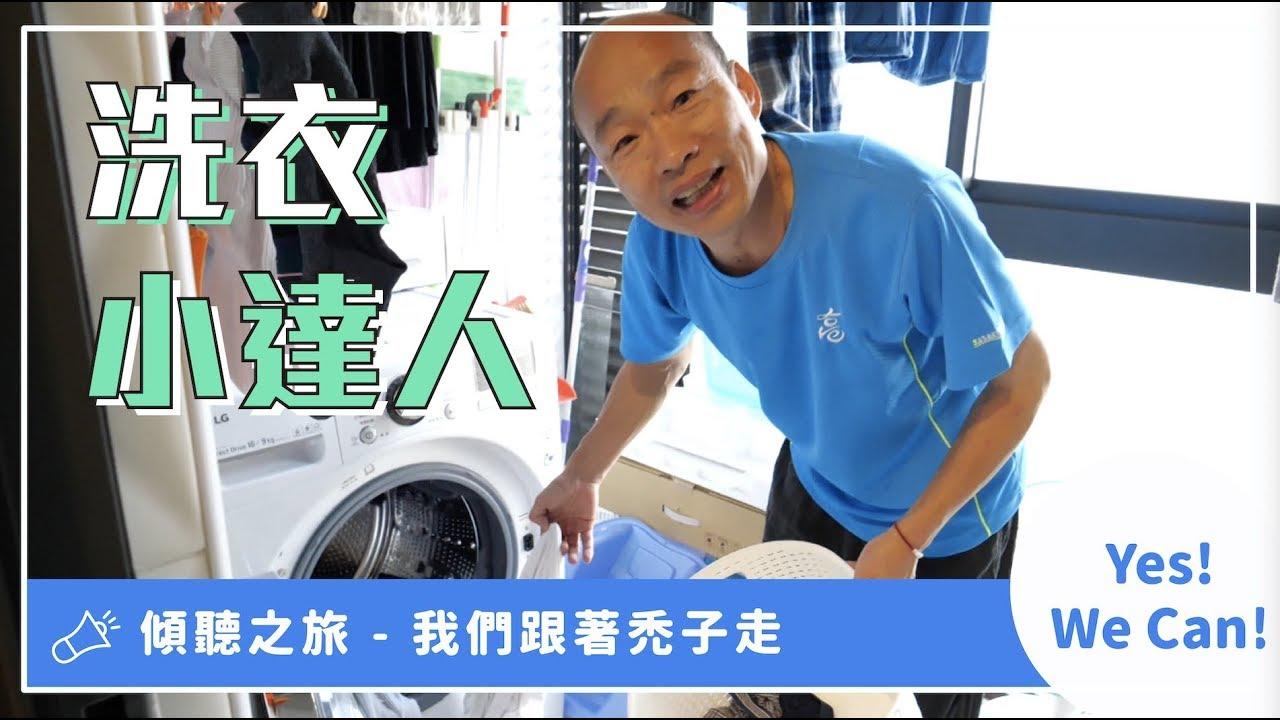 韓總洗衣篇|傾聽之旅小花絮 - YouTube