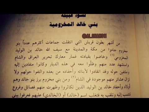 نسب قبيلة بني خالد العريقة Youtube