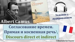Урок#147: L'Etranger (A.Camus)  Посторонний (А.Камю). Разбираем времена. Discours direct / indirect