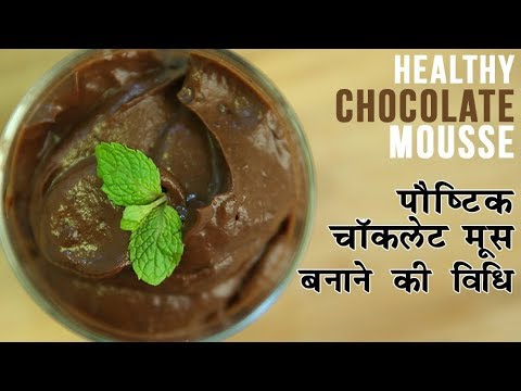 Nutritional Chocolate Mousse Recipe | Eggless Chocolate Mousse Recipe | Nupur