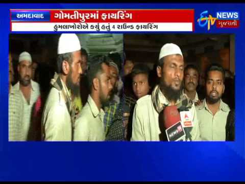 Ahmedabad: one died in Firing at Gomtipur_Etv News Gujarati