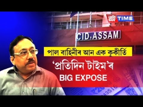 MUST WATCH : Another big expose in the APSC scam by Pratidin Time