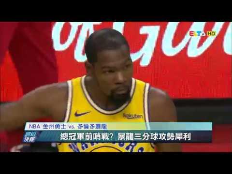 愛爾達電視20181130/【NBA】杜蘭特狂砍51分 勇士延長賽輸暴龍