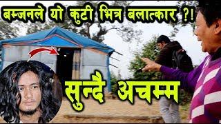 सिन्धुली बम्जनको आश्रम पुग्दा यस्तो अचम्म रहश्य खुल्यो, जस्ताको त्यस्तै | Ram Bahadur Bomjon Case
