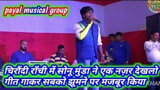 चिरौंदी राँची में सोनू मुंडा का जोरदार गीत !! भौजी कर छोट बहीन !! Bhoiji kar chhot bahin || sonu mun