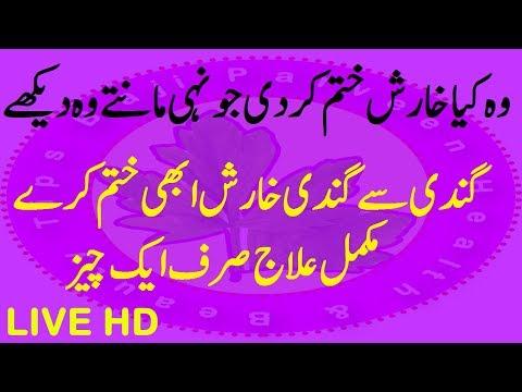 Kharish Ka Desi Ilaj or Mufeed Ilaj | 100 % Working By Baji Parveen