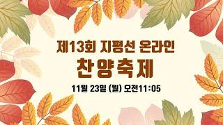 제13회 김제지평선온라…