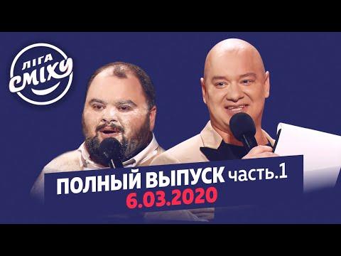 Фестиваль Эмоций в Одессе, Часть 1 - Новая Лига Смеха | Полный выпуск 06.03.2020
