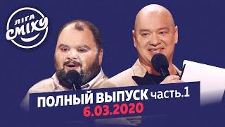 Фестиваль Эмоций в Одессе Часть 1 Новая Лига Смеха Полный выпуск 06 03 2020