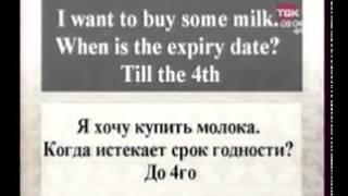 Английский для туристов Урок 14-2.mp4