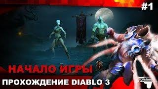 видео Прохождение игры Diablo 3