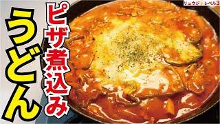 うどんの一番美味しい食べ方です。すするタイプのピザ【ピザ煮込みうどん】【Pizza Stew Udon AKA Japanese pizza noodle stew】