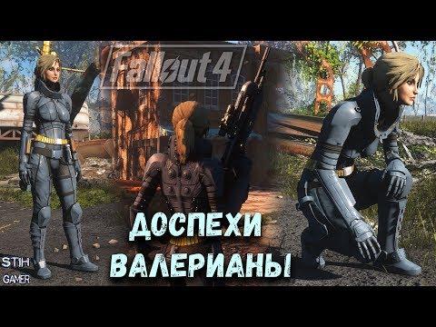 Fallout 4: Доспехи Валерианы ➤ Valerian Armor