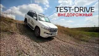 Видеоотчет о традиционном Внедорожнон тест-драйве автомобилей Toyota