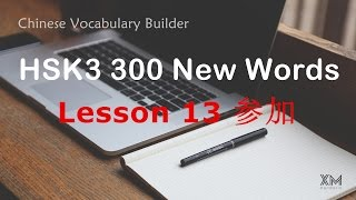 Chinese Vocabulary Builder - HSK3 300 New Words - Lesson 13 参加 Attend