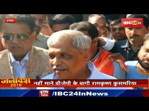 Damoh News MP: देखिये Ramkrishna Kusmaria को मानाने में असफल होने पर क्या बोले Prabhat Jha