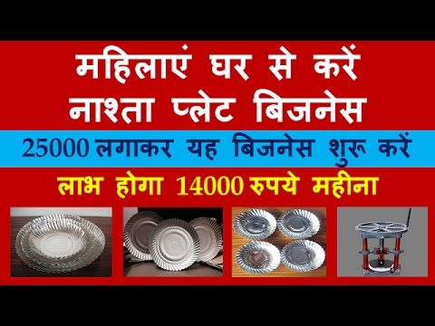 ??????? ?? ?? ???? ?????? ????? ?? ?????? ? paper plate business  sc 1 st  ??????? & ????? paper plate making in hindi