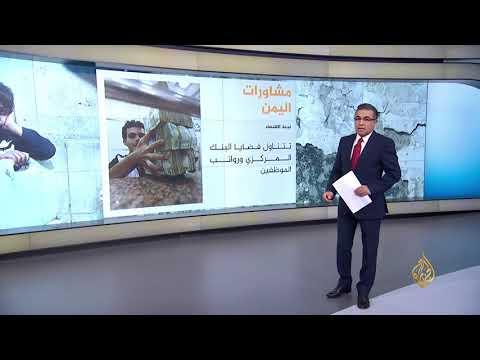 ما هي القضايا التي يبحثها الفرقاء اليمنيون في السويد؟  - نشر قبل 5 ساعة