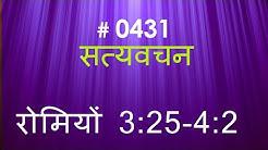 रोमियों - 8 (#0431) Romans Hindi Bible Study Satya Vachan