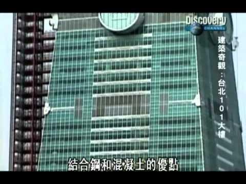 Discovery建筑奇觀:台北101大樓