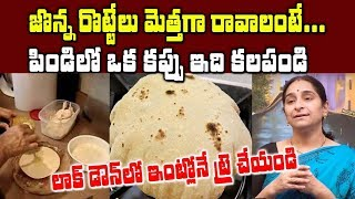 How to Prepare Jonna Rotte   Jowar Roti Recipe  Ramaa Raavi  SumanTV Mom