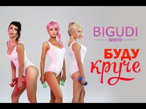 BIGUDI SHOW - Буду Круче