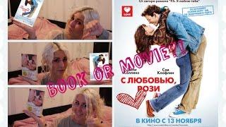 REVIEW: Фильм и книга С ЛЮБОВЬЮ РОЗИ!!!