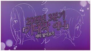 [2019년 3분기 애니] 미리 알아보기