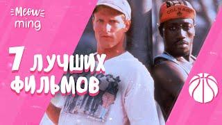 ТОП-7 ЛУЧШИХ фильмов о БАСКЕТБОЛЕ