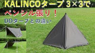 【ロープワークのスキルアップ】KALINCOタープ3×3でペンシル張り!