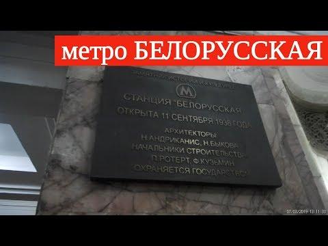 метро Белорусская-радиальная (вход) // 7 марта 2019