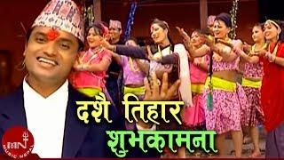 Dashain Tihar Subhakamana Song by Pashupati Sharma Devi Gharti