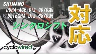 シマノ 9070系DURA ACE、6870系ULTEGRA Di2ファームウェアアップデートでシンクロシフト対応に thumbnail