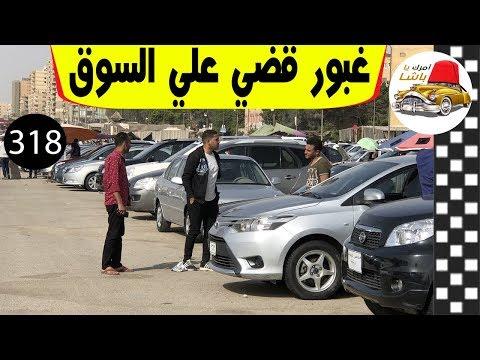 اسعار السيارات المستعملة فى مصر 2019 | عروض غبور تقتل السوق| توزيع ١٠٠٠٠ جنيها