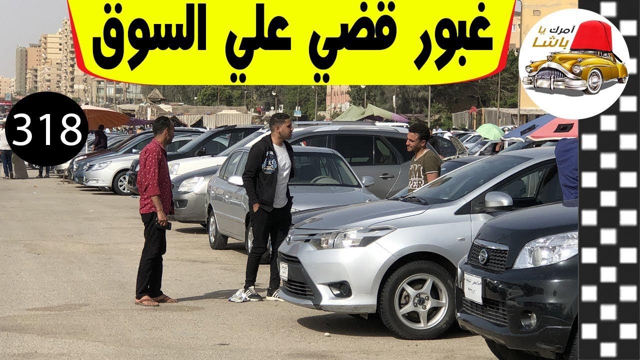 اسعار السيارات المستعملة فى مصر 2019 عروض غبور تقتل السوق توزيع
