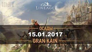 Осады на Gran Kain 15.01 [Lineage 2 Classic]